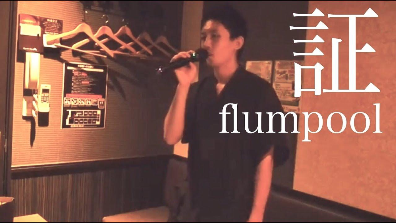 【カバー】 flumpool 証 歌ってみた - YouTube