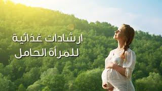 ارشادات غذائية للمرأة الحامل