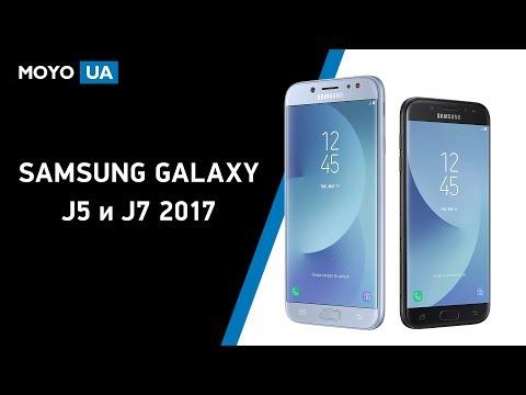 Обзор смартфонов Samsung Galaxy J5 2017 и J7 2017