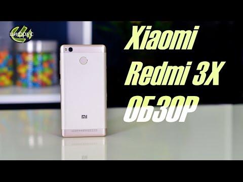 Обзор Xiaomi Redmi 3X - Отличный выбор для ограниченного бюджета