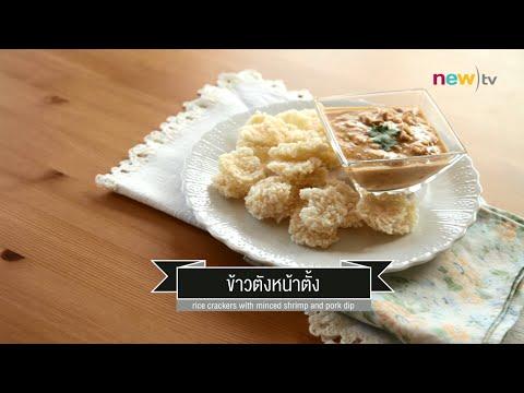CIY - cook it yourself EP38 [3/3]  อร่อยยามว่าง : ข้าวตังหน้าตั้ง 25/04/15