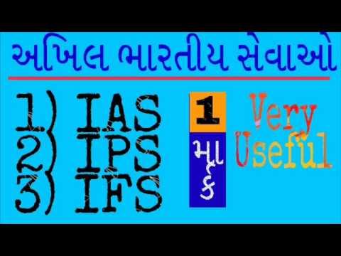 Gk Gujarati | Gk in Gujarati | general knowledge in Gujarati for