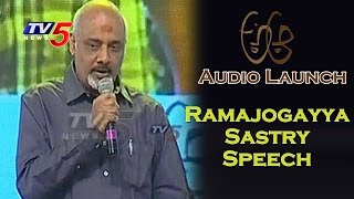 ramajogayya-sastry-speech-nithin-samantha-trivikram-a-aa-audio-launch-tv5-news