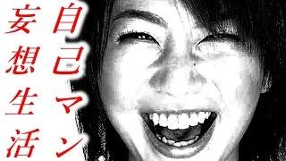 【キチガイ】安田美沙子のイタスギルお花畑の実態!大丈夫か??? チャ...