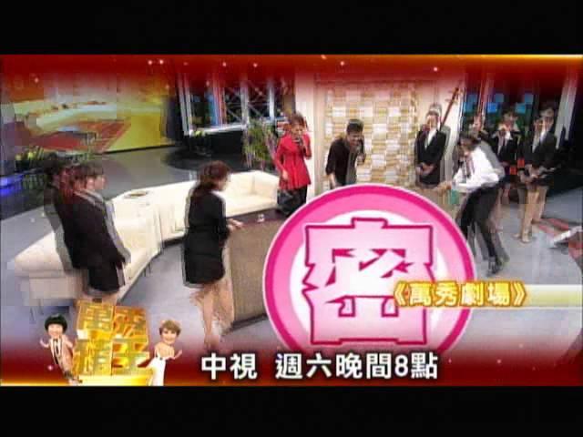 中視5/3「萬秀豬王」#90精采預告/ 房屋仲介