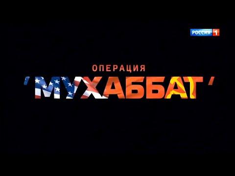"""Операция """"Мухаббат"""" трейлер. Премьера сегодня!"""