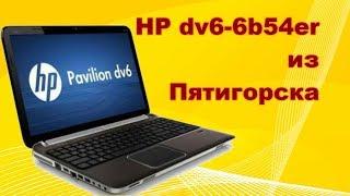 Tizza HP Pavilion dv6-6b54er ta'mirlash. Pyatigorsk.