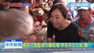 20190315中天新聞 三重藍綠大拚場 「神秘嘉賓」韓國瑜PK蔡總統?
