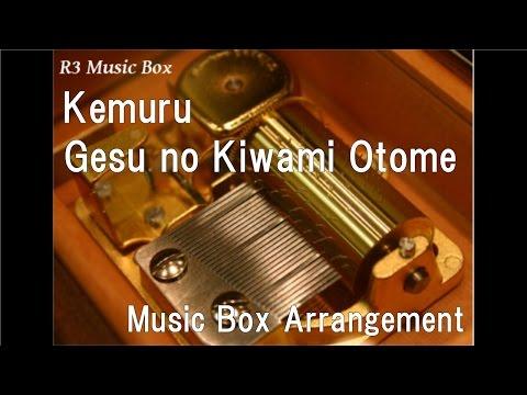 Kemuru/Gesu no Kiwami Otome [Music Box]