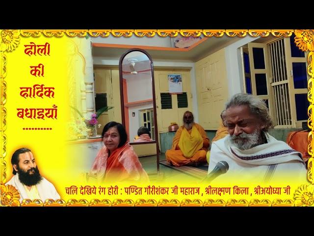 rang hori by Pt Gaurishankar ji maharaj Ayodhya