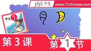 学中文课程 教学视频系列  第1册 第3课 识字(三)第1节