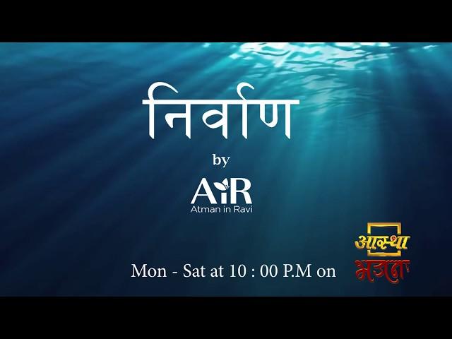 Nirvana | Aastha Bhajan | AiR
