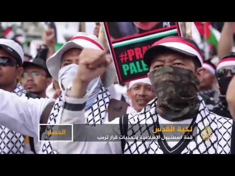 فرص نجاح قمة إسطنبول الإسلامية بشأن قرار ترمب  - 23:21-2017 / 12 / 11