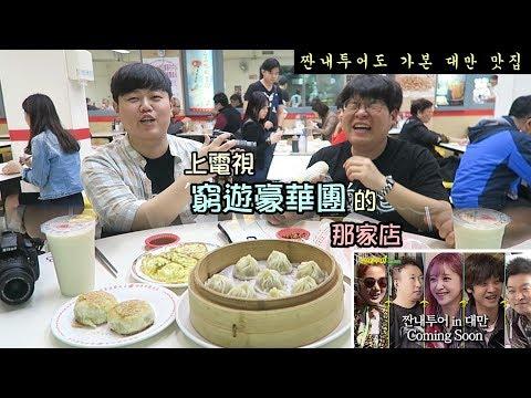 韓國藝人也來過這裡! 韓國歐巴對24小時早餐店的反應