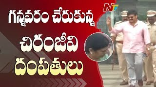 Chiranjeevi With Family Reaches Gannavaram Airport To Meet CM YS Jagan | NTV
