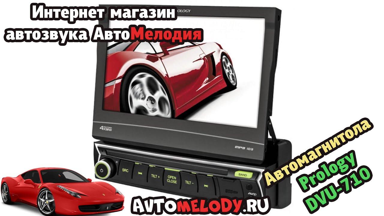 Автомагнитола Prology DVU-710