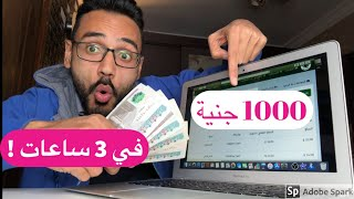 أسهل واسرع طريقة للربح من الإنترنت (ربحت 1000 ج في ٣ ساعات عمل فقط !)