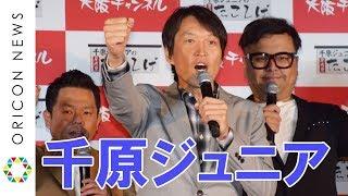チャンネル登録:https://goo.gl/U4Waal お笑いコンビ・千原兄弟の千原...