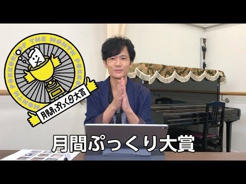 【2018年3月】月間ぷっくり大賞〜Pukkuri Of The Month〜