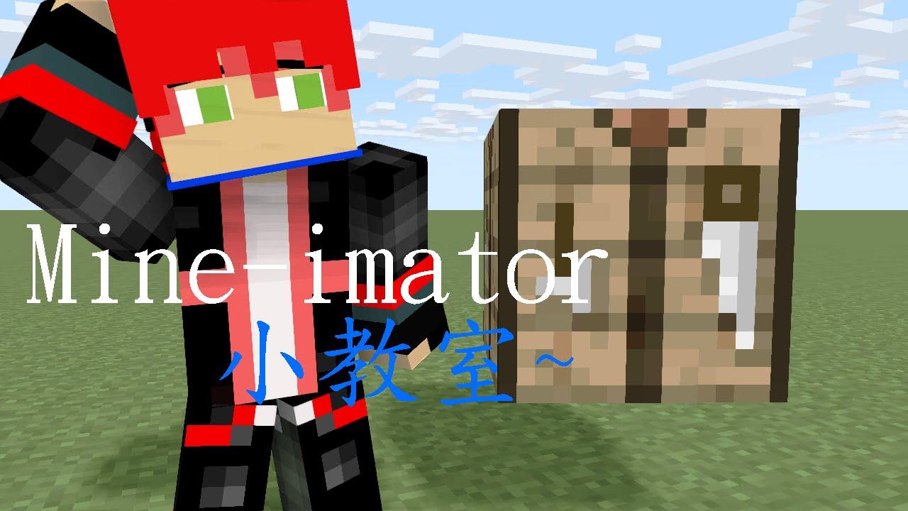 mine-imator 小教室1.0.6 EP.06 材質包?中文立體字? - YouTube