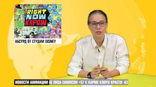 Новости анимации 2х2. Станция Сеул, Right Now Kapow, янастиле2х2
