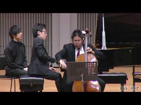 辻本玲(チェロ)中野翔太(ピアノ) チェロ・ソナタ第3番 イ長調 Op. 69 第3楽章