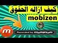 كيف ازالة الحقوق في mobizen   كيفية إزالة العلامة المائية لتطبيق Mobizen   ازاله اسم التطبيق Mobizen
