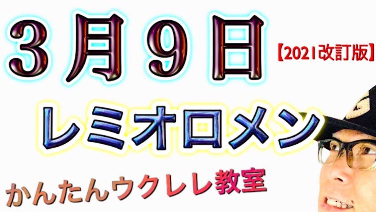 【2021年改訂版】3月9日 / レミオロメン《ウクレレ 超かんたん版 コード&レッスン付》 #GAZZLELE