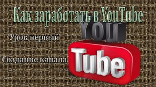 Заработок в YouTube  Урок 1 Создание канала