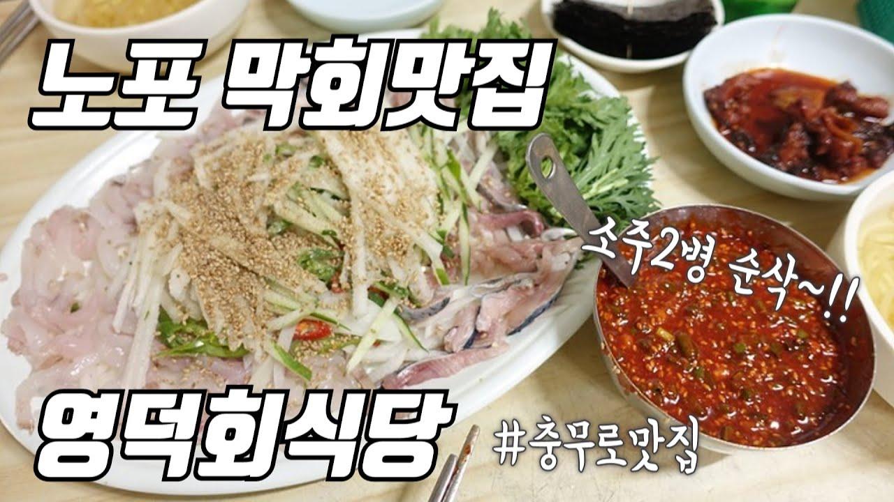 [맛집] 막회로 유명한 충무로/을지로 노포맛집  영덕회식당