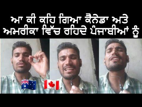 Canada And America Vich Rehde Punjabiaa Lai Song Lyrics Pappu Deol 91157-88053