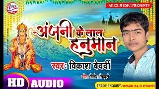 Vikash Bedardi का सबसे हिट हनुमान भजन 2019 अंजनी के लाल हनुमान Anjani Ke Lal Hanuman New Bhakti