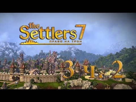 The Settlers 7: Paths to a Kingdom - Launch Trailer