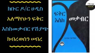 ETHIOPIA -Spike in copy sells of a historical novel leads a publisher to run the printing press