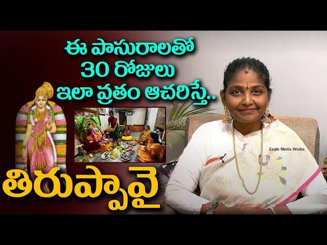 తిరుప్పావై వ్రతం 30 రోజులు ఇలా ఆచరిస్తే   Tiruppavai   Eagle Media Works