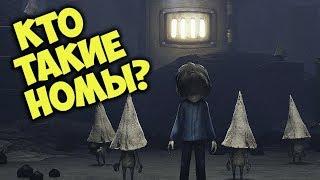 Кто такие НОМЫ на самом деле? Секрет The Hideaway .  Игровые теории и история Little Nightmares.