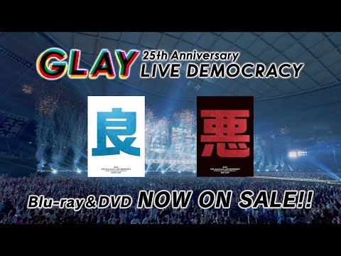 "GLAY 25th Anniversary ""LIVE DEMOCRACY"" Powered by HOTEL GLAY DVD&Blu-ray 60秒SPOT"