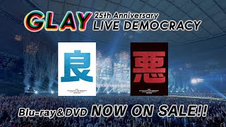 "GLAY 25th Anniversary ""LIVE DEMOCRACY"" Powered by HOTEL GLAY DVD&Blu-ray 60秒SPOT"