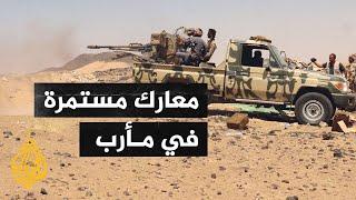 قتلى وجرحى في معارك بين الجيش الوطني والحوثيين في مأرب