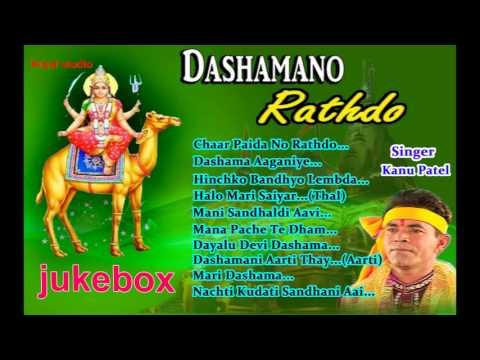 Jukebox - Dashama Na Garba 2014  Album - Dashamano Rathdo
