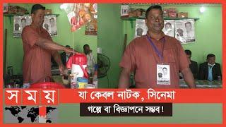 চায়ের দোকানদার থেকে ওয়ার্ড কাউন্সিলর ! | Councillor | Tangail | Mirzapur | Somoy TV