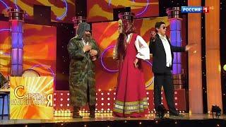 Шоу группа Экс ББ Золотая рыбка Смеяться разрешается Юмористический концерт