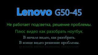 Тёмный экран Lenovo G50-45, смешной ремонт.