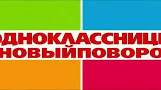 Одноклассники 2 новый поворот трейлер