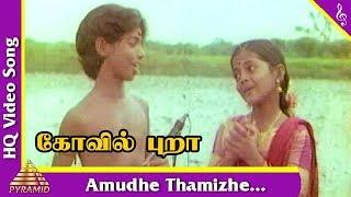 Amudhe Thamizhe   Song | Koil Pura  Tamil Movie Songs | Saritha | K Murugaiyan  | Pyramid Music