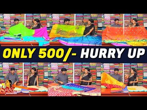 Rs 500 Pettubadi Sarees With Different Designs & Colours || Hello Ladies|| Vanitha TV