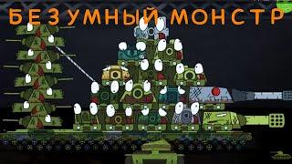 × - БЕЗУМНЫЙ МОНСТР - × - Клипы мультики про танки