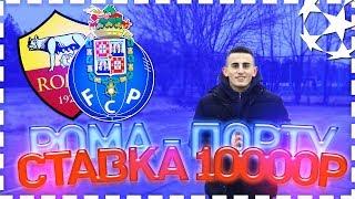 видео: Рома - Порту / Лига Чемпионов / Прогноз и ставка 10000 рублей / 12.02.2019