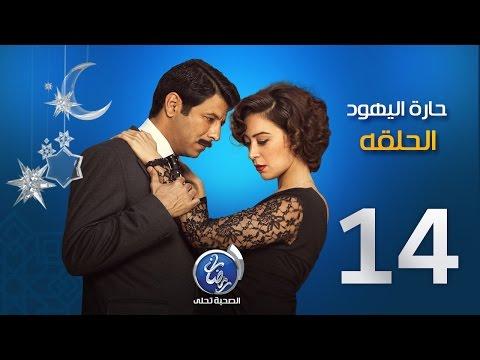 مسلسل حارة اليهود  -  الحلقة 14 | Episode 14 - Haret El Yahud