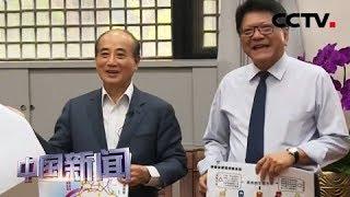 [中国新闻] 王金平:继续参选2020 | CCTV中文国际
